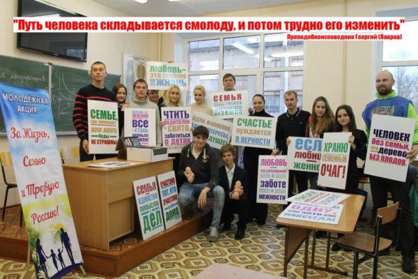 Просветительская деятельность – «За жизнь, семью и трезвую Россию»