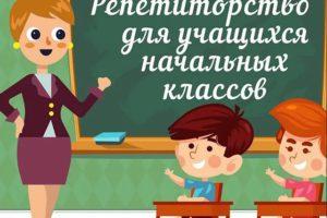 Ищем репетитора для двух детей, учатся во втором классе