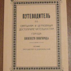 Путеводитель по святым местам г.Н.Новгорода