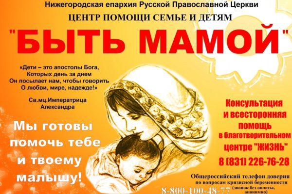 Помощь беременным и семьям с детьми в трудной ситуации
