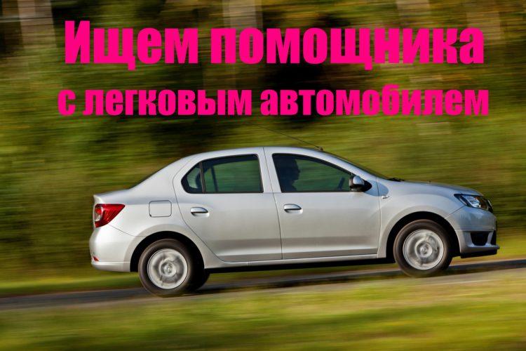 НУЖНА ПОМОЩЬ АВТОВОЛОНТЕРОВ