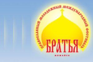 Фестиваль «Братья 2019» пройдёт в Можайске, на Бородинском поле с 3-11 августа