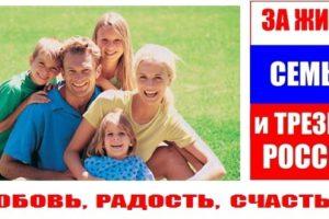 Помогите распечатать буклеты «ЗА жизнь, семью и трезвую Россию»