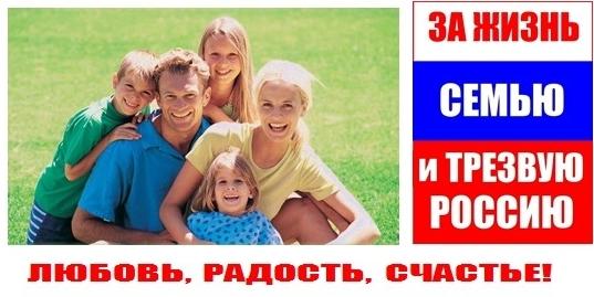 """Помогите распечатать буклеты """"ЗА жизнь, семью и трезвую Россию"""""""