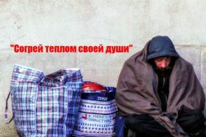 В помощь бездомным людям собираем одежду, лекарства и продукты