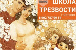 ШКОЛА ТРЕЗВОСТИ в Кстово с 11 марта