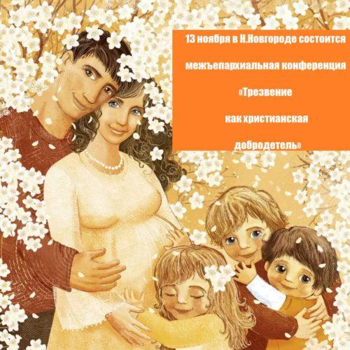 13 ноября в Н.Новгороде состоится конференция «Трезвение как христианская добродетель»