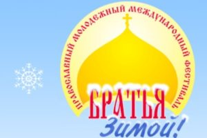 Началась регистрация на зимний фестиваль «Братья»
