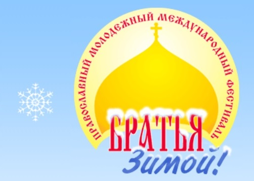 """Молодежный фестиваль """"Братья-Зимой 2019"""""""