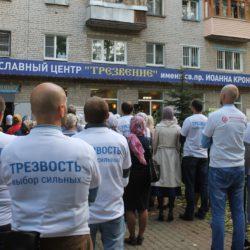 """Православный центр """"Трезвение"""" в Н.Новгороде. Шокла Трезвения"""