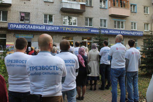 Православный центр «Трезвение» в Н.Новгороде.