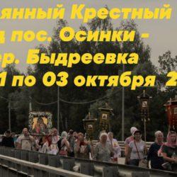 Покаянный Крестный Ход с 01 по 03 октября 2021г