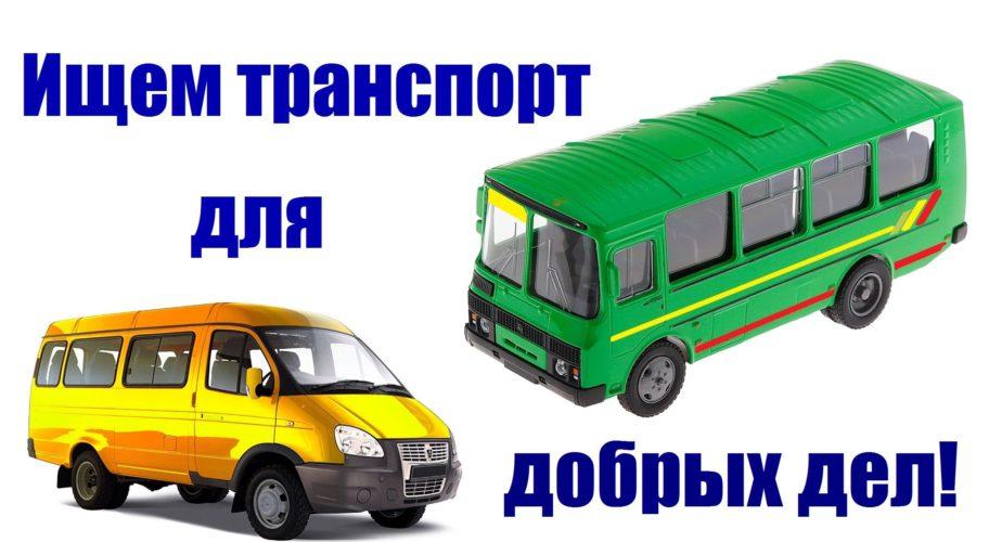 ИЩЕМ ТРАНСПОРТ