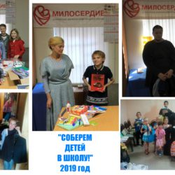 """Итоги акции """"Соберем детей в школу"""""""